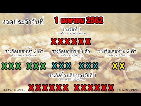 ผลหวย ผลออกรางวัลสลากกินแบ่งรัฐบาล งวดประจำวันที่ 1 เมษายน 2562 งวดล่าสุด