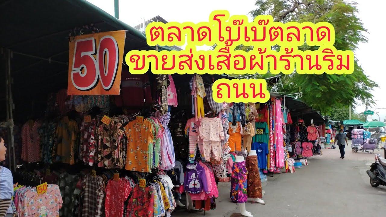 ตลาดโบ๊เบ๊ตลาดขายส่งเสื้อผ้าร้านริมถนน thailandmarket15