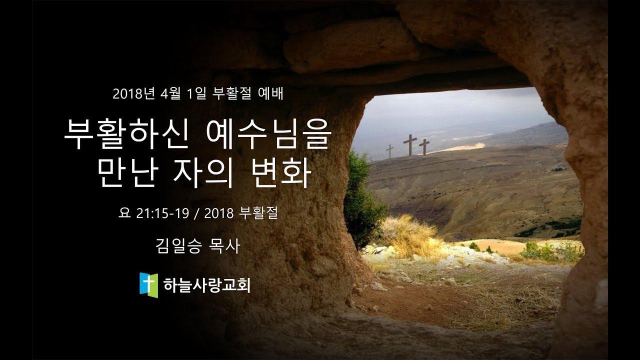 기타/절기설교 13 요 21:15-19 부활하신 예수님을 만난 자의 변화