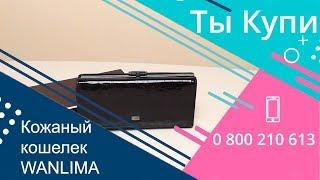 Кошелек из натуральной кожи WANLIMA W500423229-red-black купить в Украине. Обзор