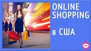 видео как покупать с американских сайтов