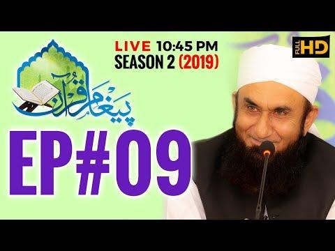 paigham-e-quran-episode-09-|-ramazan-2019-|-molana-tariq-jameel-latest-bayan-26-05-2019