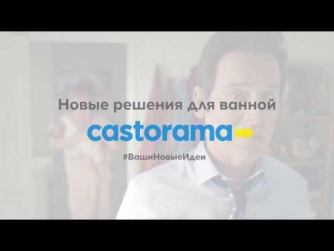 Castorama. Новые решения для ванной