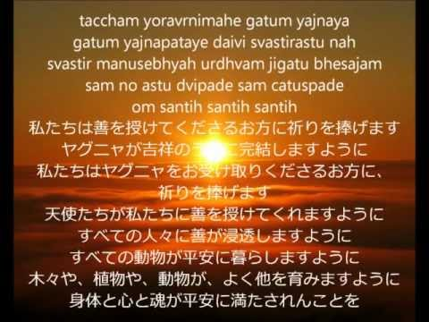 PURUSHA SUKTAM JAPANESE
