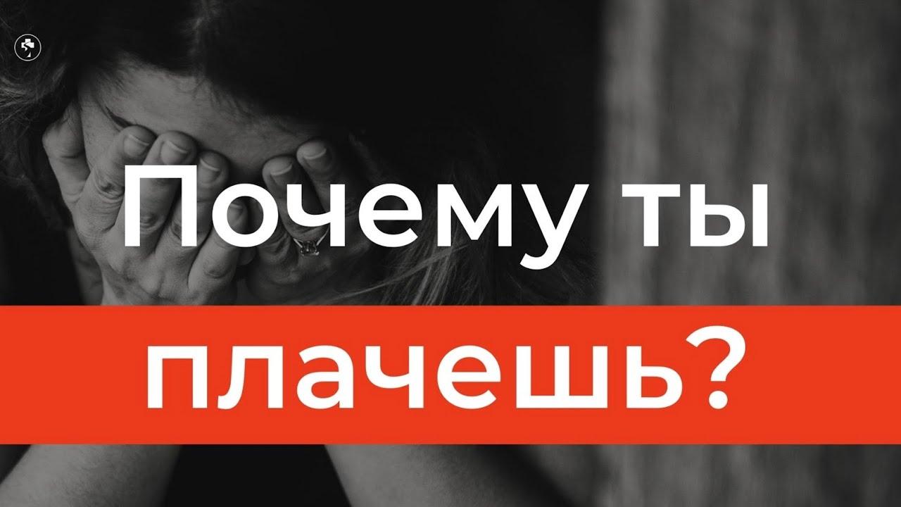 Почему ты плачешь? - Богдан Бондаренко