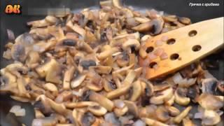 Гречка с грибами. Видео рецепт