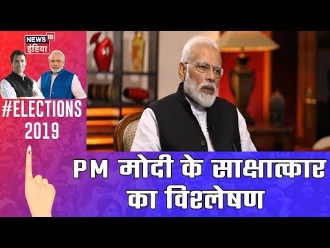 PM Modi Exclusive Interview | PM मोदी के साक्षात्कार पर पूर्ण विश्लेषण और चर्चा