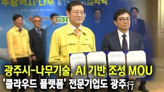 광주시-나무기술, AI 기반 조성 MOU…'클라우드 플…