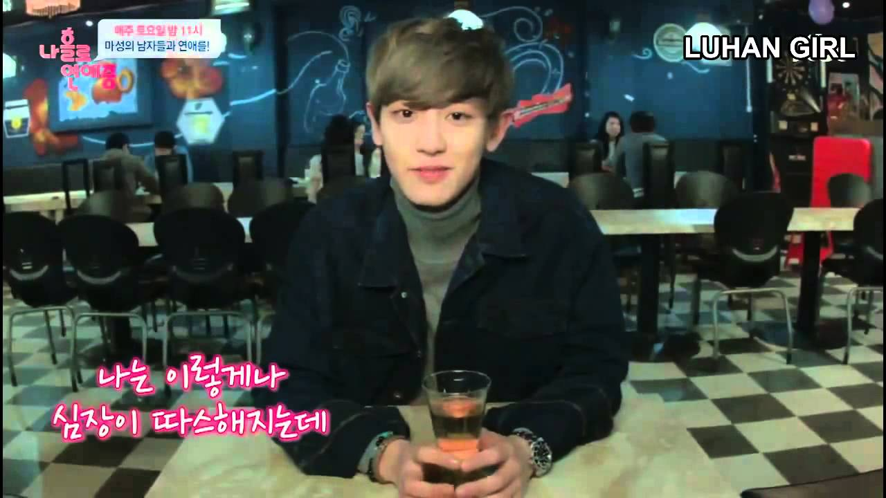chanyeol dating alone trailer youtube