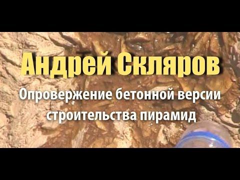 А. Скляров: опровержение бетонной версии строительства пирамид Египта