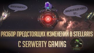 stellarisDLC FederationsРазбор предстоящих изменений в игре вместе c Serwerty Gaming
