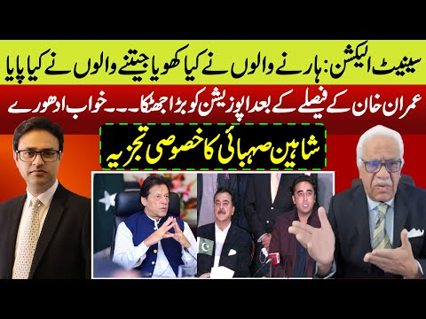 Shaheen Sehbai exclusive analysis on Senate Election & PM Imran Khan's bid decision || Irfan Hashmi