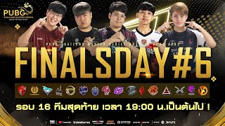 🔴 ชมสด !! PUBG Thailand Master Series🇹🇭 Road to PCS3 APAC รอบ 16 ทีมสุดท้าย Finals Day : 6