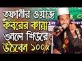 Bangla waz 2019 abu bokkor siddiki  new waz bangla  – নতুন ওয়াজ কবরের কান্না – islamic waz mahfil
