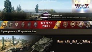 Т-54  У Вас слив, Господа!  Прохоровка – Встречный бой  World of Tanks 0.9.15