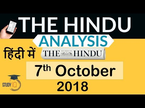 7 October 2018 - The Hindu Editorial News Paper Analysis - [UPSC/SSC/IBPS] Current affairs