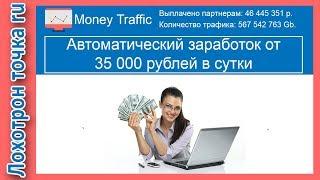 Трафик Деньги Рок & Ролл Онлайн заработок от 3000 до 5000 рублей в день как заработать в интернете