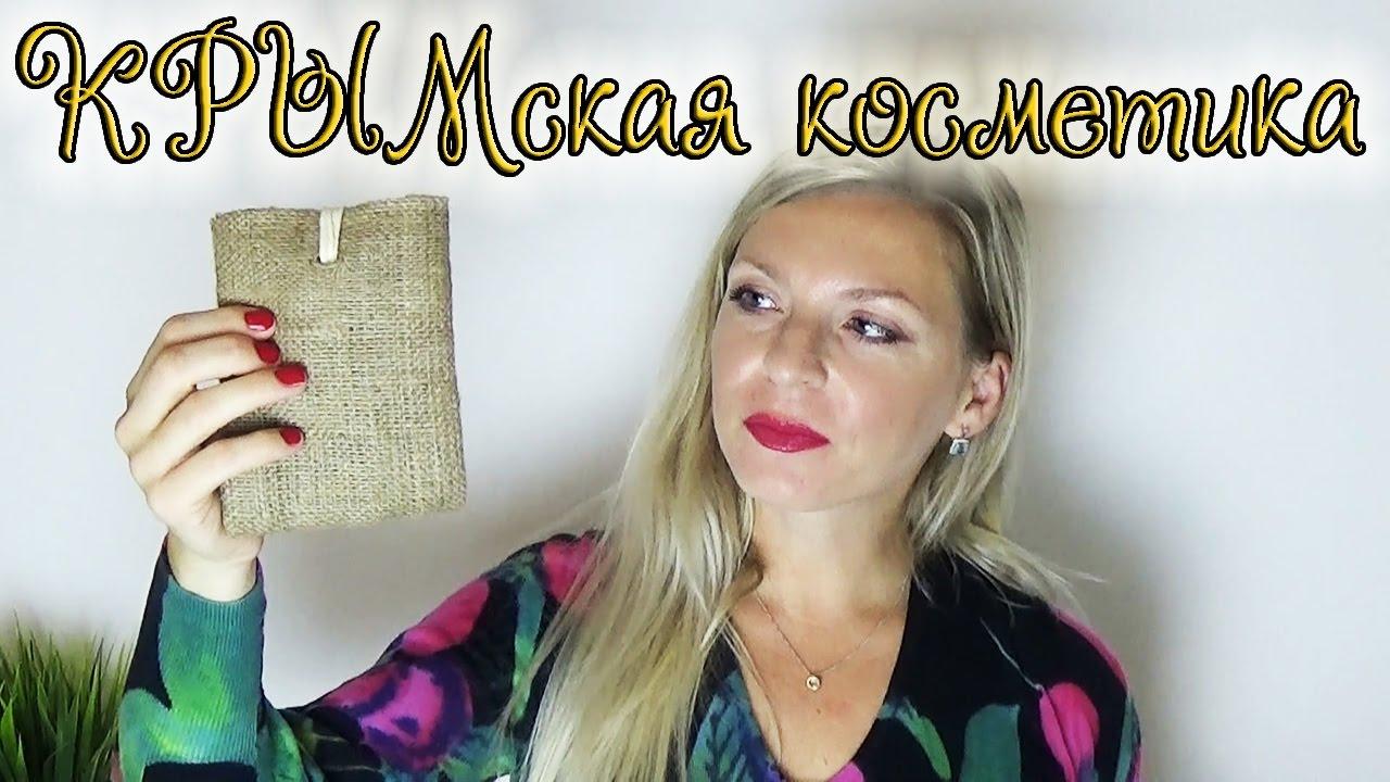 Крымская косметика / Обзор НАТУРАЛЬНОЙ косметики - YouTube