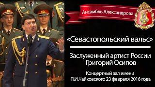 «Севастопольский вальс», солист – заслуженный артист России Григорий Осипов