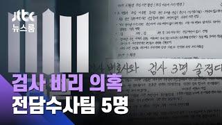 수사지휘권 하루 만에…'검사 비리 의혹' 전담수사팀 / JTBC 뉴스룸