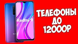 ТОП-3 ЛУЧШИХ СМАРТФОНА ДО 12000 РУБЛЕЙ!