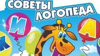 Советы родителям от логопеда Светланы Весниной. Robinzon.TV