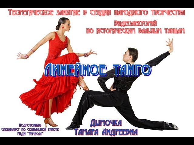 💡Видеолекторий по историческим бальным танцам. «Линейное танго»💃🏻