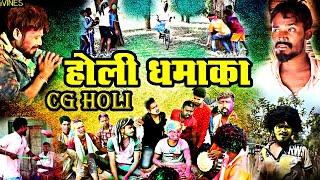 HOLI DHAMAKA ||HAPPY HOLI ||CG COMEDY HOLI VIDEO||By Amlesh Nagesh \u0026 CG ki VINES