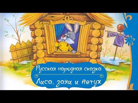 Русская народная сказка  Лиса, заяц и петух  Аудиосказки  Сказки для малышей