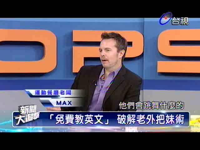 新聞大追擊 2013-06-29 pt.3/5 異國戀變調?