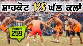 #259Best Match Baba Sukhchain Das Club Shahkot VS Azad Club Fresno Canada Ghal Kalan Malerkotla Cup