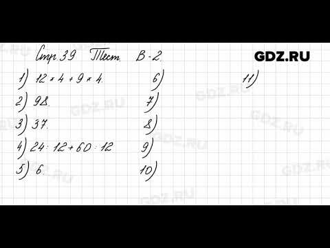 Тест, стр. 39, В-2 - Математика 3 класс 2 часть Моро