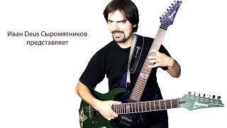 Как играть песню Korn - Blind