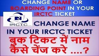 HOW TO CHANGE NAME IN BOOKED IRCTC TICKET बुक टिकट में नाम कैसे चेंज करे ....?