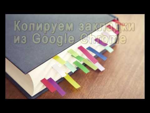 Как скопировать закладки из Google Chrome на флешку. Импорт и Экспорт закладок. Три способа.