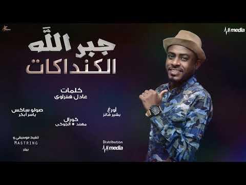 جبر الله - الكنداكات  || New 2018 || اغاني سودانية 2018