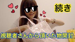 【KCONにて②】視聴者さんからのプレゼント開封します♡(続き) thumbnail