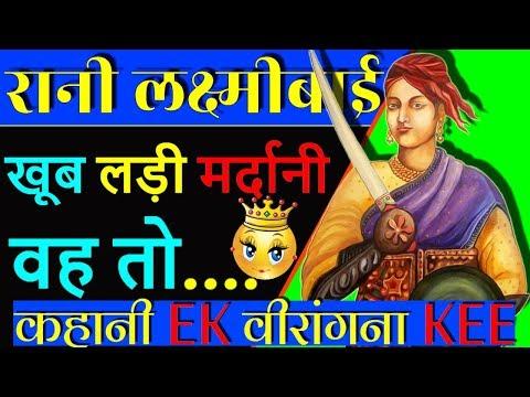jhansi ki rani laxmi bai biography in hindi