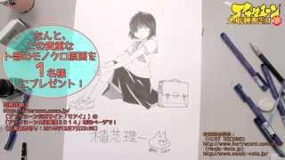 【アフタヌーン大収穫祭2014】『謎の彼女X』 植芝理一氏作画風景 謎の彼女X 検索動画 3