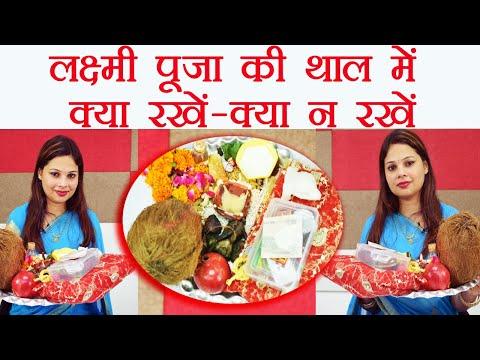Diwali पूजा की थाल में क्या रखें - क्या न रखें | Laxmi Puja Thal | Boldsky