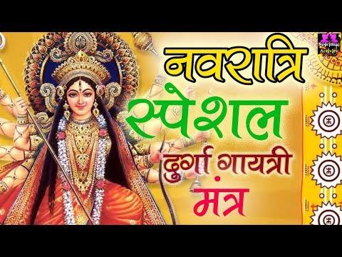 Navratri Special ! नवरात्रो मैं जरूर सुने ये मंत्र आपकी सारी मनोकामनाएं पूरी होगी