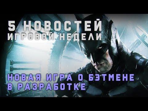 Новый Batman Arkham в разработке, Baldur's Gate III... | ПЯТЁРОЧКА. Новости игровой недели!