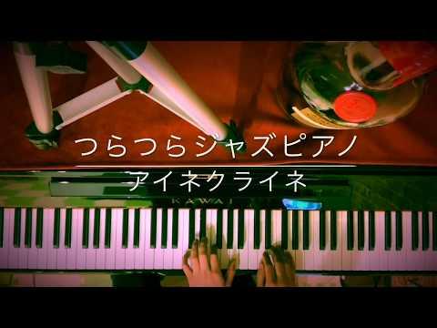 つらつらジャズピアノ ♯35 アイネクライネ