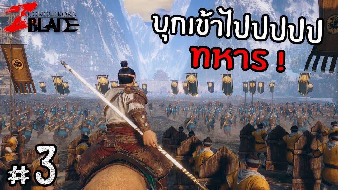 สงครามเต็มรูปแบบ ปะทะ กับยอดขุนพล ! Conqueror's Blade : Frontier ไทย #3