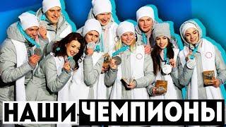 НАШИ ЧЕМПИОНЫ В ФИГУРНОМ КАТАНИИ | Новости Олимпиада 2018 | Командное первенство
