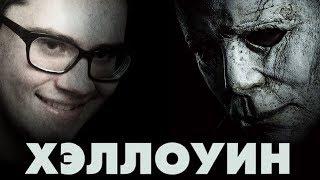 ТРЕШ ОБЗОР фильма ХЭЛЛОУИН (2018) [Бред Собачий]