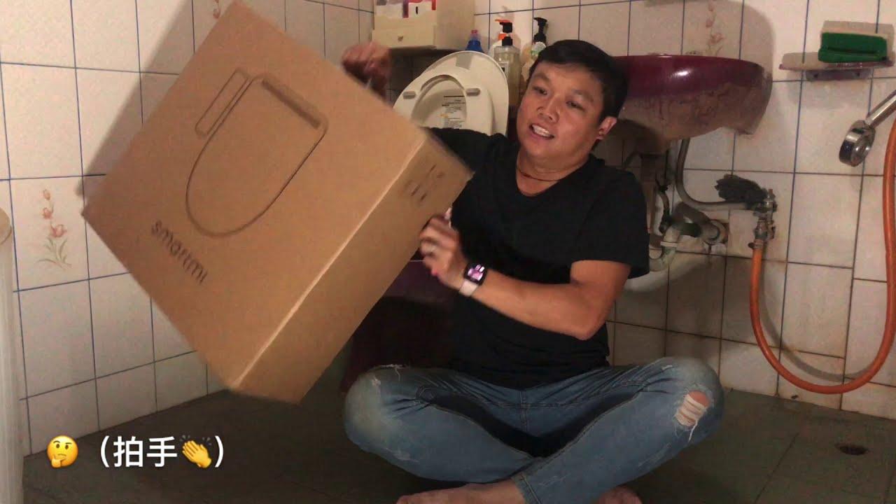 小米SmartMi免治馬桶蓋開箱 - YouTube