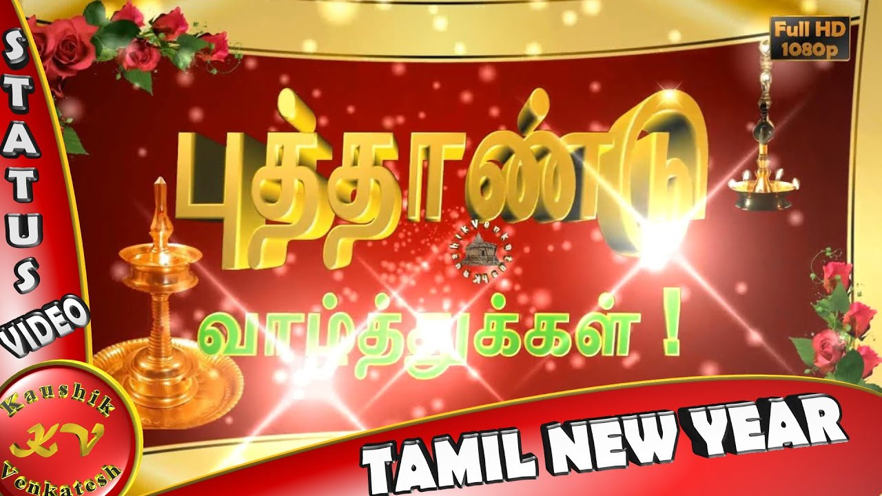 Happy Tamil New Year 2018wisheswhatsapp Videogreetingsanimation
