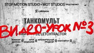 Видео-урок #3 по пластилиновой анимации - Раскраска, Титры - Мультики про танки