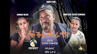 Dawit Eyob - New Eritrean Comedy 2021 / Fqri Haragts /ፍቕሪ ሓራግጽ (Official Video Ararat Entertainment)